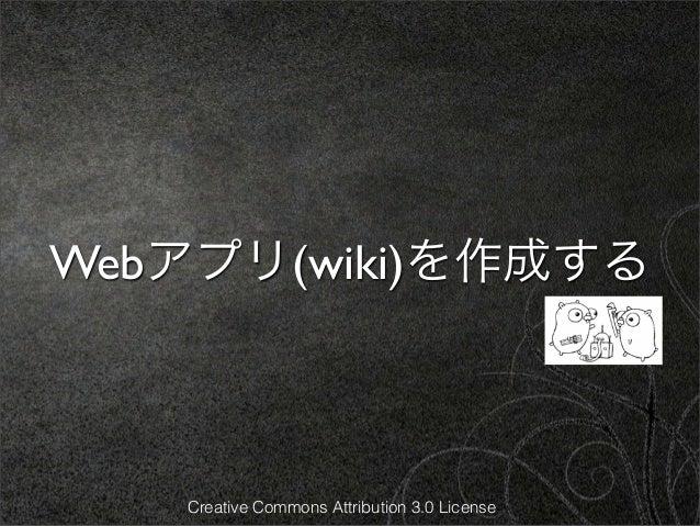 Webアプリ(wiki)を作成する   Creative Commons Attribution 3.0 License