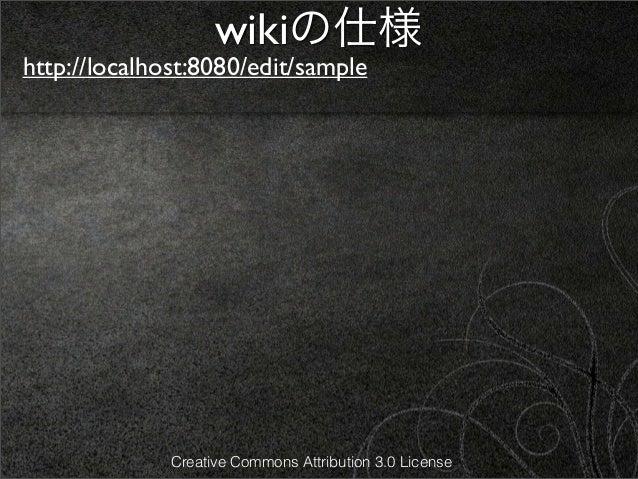 wikiの仕様http://localhost:8080/edit/sample              Creative Commons Attribution 3.0 License