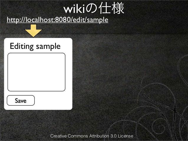 wikiの仕様http://localhost:8080/edit/sample Editing sample  Save              Creative Commons Attribution 3.0 License