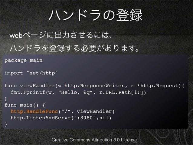 """ハンドラの登録 webページに出力させるには、 ハンドラを登録する必要があります。package mainimport """"net/http""""func viewHandler(w http.ResponseWriter, r *http.Requ..."""