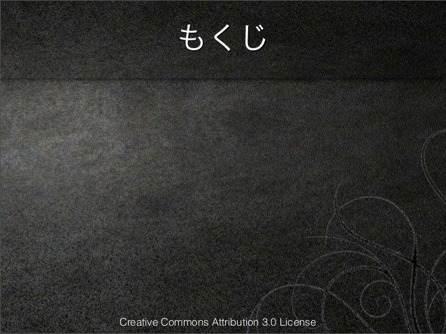 もくじCreative Commons Attribution 3.0 License
