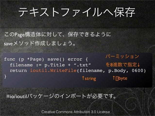 テキストファイルへ保存このPage構造体に対して、保存できるようにsaveメソッド作成しましょう。func (p *Page) save() error {                    パーミッション  filename := p.T...