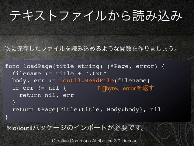 """テキストファイルから読み込み次に保存したファイルを読み込めるような関数を作りましょう。func loadPage(title string) (*Page, error) {  filename := title + """".txt""""  body,..."""