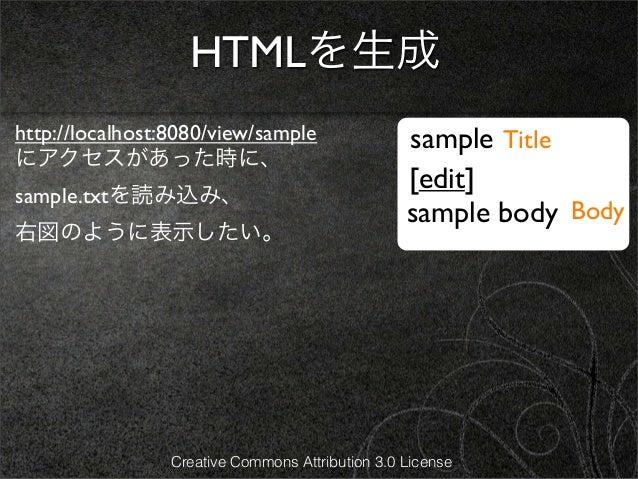 HTMLを生成http://localhost:8080/view/sample                 sample Titleにアクセスがあった時に、                                         ...