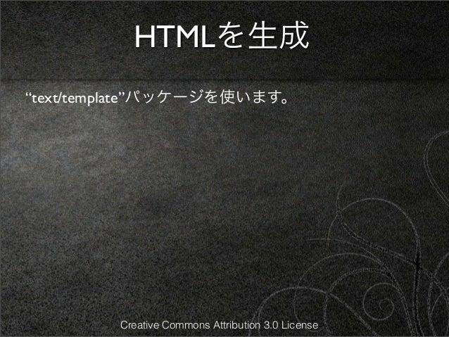 "HTMLを生成""text/template""パッケージを使います。         Creative Commons Attribution 3.0 License"
