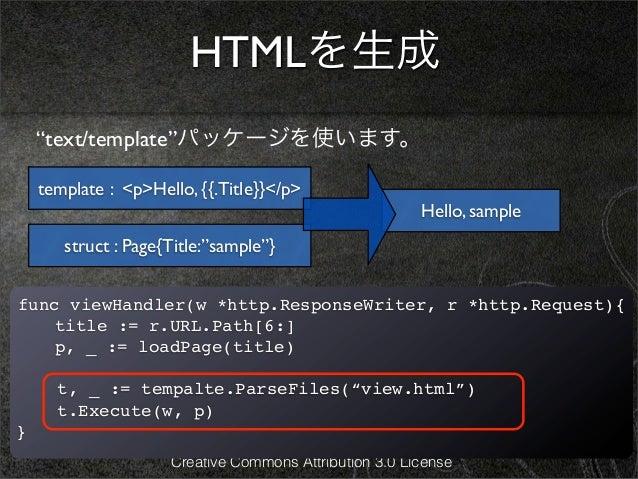 "HTMLを生成    ""text/template""パッケージを使います。    template : <p>Hello, {{.Title}}</p>                                              ..."