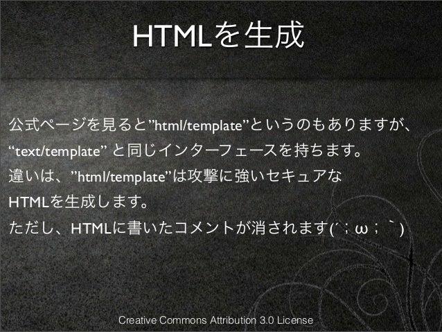 """HTMLを生成公式ページを見ると""""html/template""""というのもありますが、""""text/template"""" と同じインターフェースを持ちます。違いは、""""html/template""""は攻撃に強いセキュアなHTMLを生成します。ただし、HT..."""