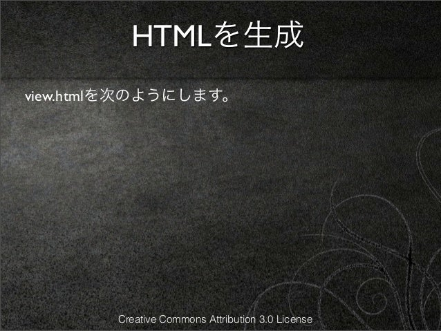 HTMLを生成view.htmlを次のようにします。        Creative Commons Attribution 3.0 License