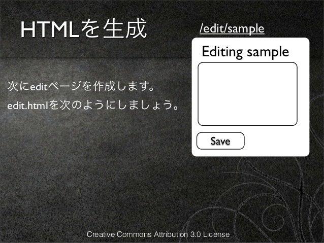HTMLを生成                                /edit/sample                                         Editing sample次にeditページを作成します。...