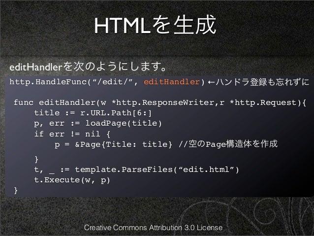 "HTMLを生成editHandlerを次のようにします。http.HandleFunc(""/edit/"", editHandler) ←ハンドラ登録も忘れずにfunc editHandler(w *http.ResponseWriter,r *..."