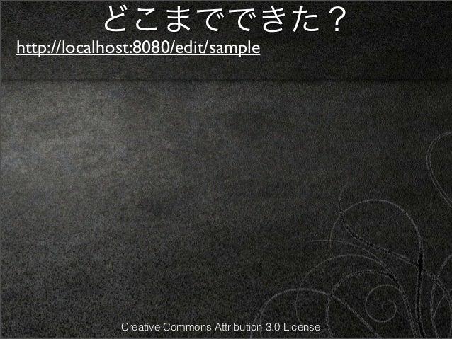 どこまでできた?http://localhost:8080/edit/sample              Creative Commons Attribution 3.0 License