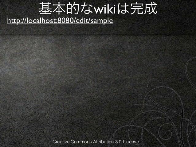 基本的なwikiは完成http://localhost:8080/edit/sample              Creative Commons Attribution 3.0 License