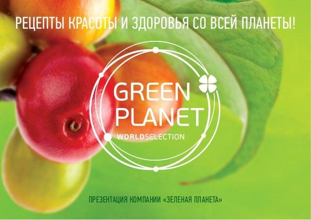 Презентация компании «Зеленая планета» РЕЦЕПТЫ КРАСОТЫ И ЗДОРОВЬЯ СО ВСЕЙ ПЛАНЕТЫ!
