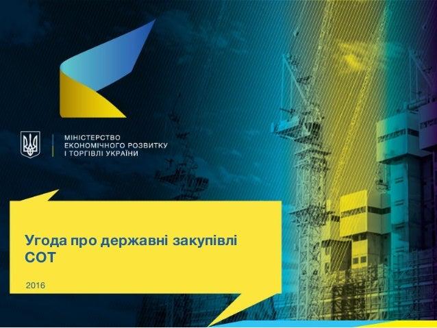 Угода про державні закупівлі СОТ 2016 1