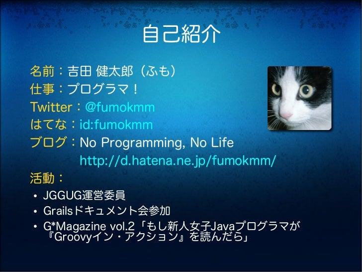 自己紹介名前:吉田 健太郎(ふも)仕事:プログラマ!Twitter:@fumokmmはてな:id:fumokmmブログ:No Programming, No Life    http://d.hatena.ne.jp/fumokmm/活動:● ...