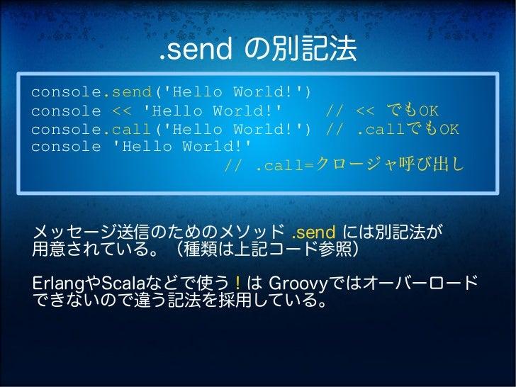 .send の別記法console.send(Hello World!)console << Hello World!    // << でもOKconsole.call(Hello World!) // .callでもOKconsole He...
