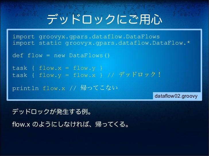 デッドロックにご用心import groovyx.gpars.dataflow.DataFlowsimport static groovyx.gpars.dataflow.DataFlow.*def flow = new DataFlows()...