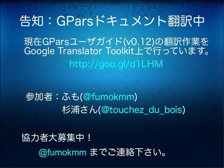 告知:GParsドキュメント翻訳中 現在GParsユーザガイド(v0.12)の翻訳作業を Google Translator Toolkit上で行っています。      http://goo.gl/d1LHM 参加者:ふも(@fumokmm) ...