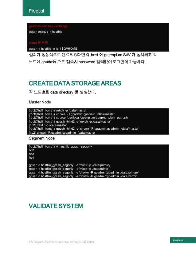 875 How ard Street, Fifth Floor, San Francisco, CA 94103 gpadmin ssh key exchange gpssh-exkeys -f hostfile install 본 확인 gp...
