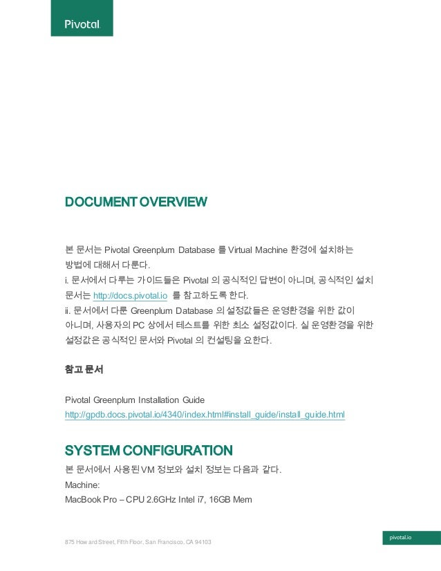 875 How ard Street, Fifth Floor, San Francisco, CA 94103 DOCUMENT OVERVIEW 본 문서는 Pivotal Greenplum Database 를 Virtual Mach...