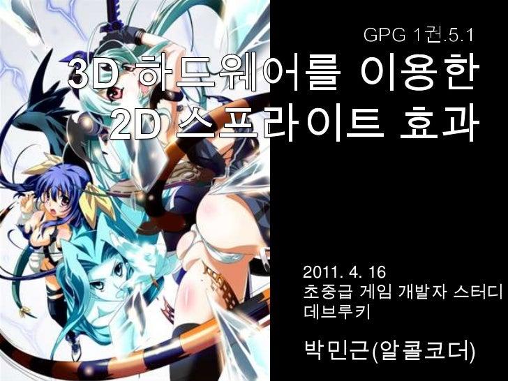 2011. 4. 16초중급 게임 개발자 스터디데브루키박민근(알콜코더)