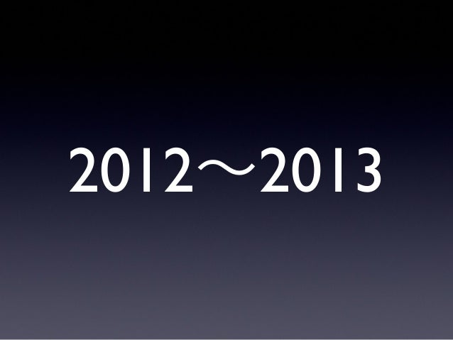2012∼2013