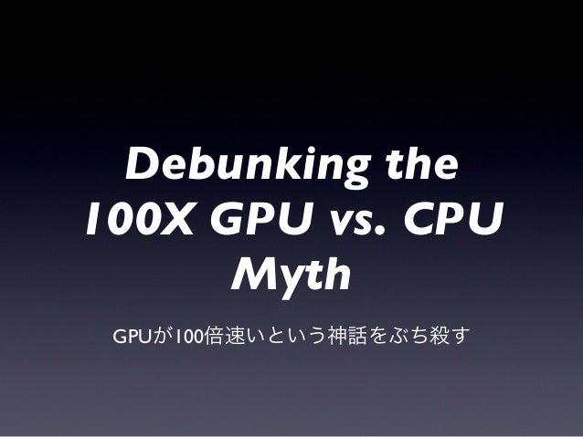 Debunking the100X GPU vs. CPUMythGPUが100倍速いという神話をぶち殺す