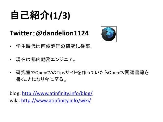 【関東GPGPU勉強会#3】OpenCVの新機能 UMatを先取りしよう Slide 2