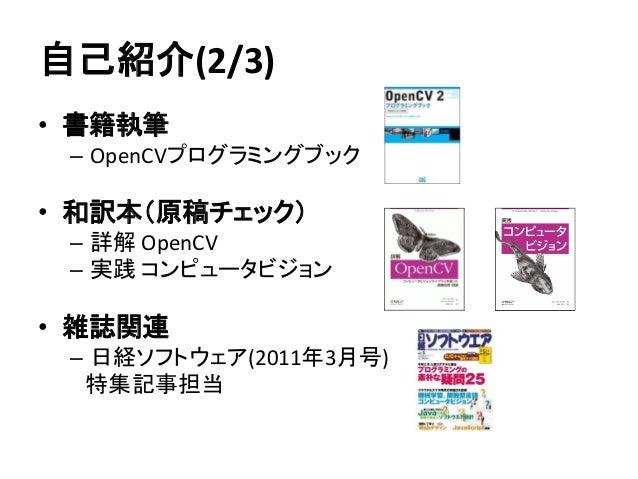 【関東GPGPU勉強会#3】OpenCVの新機能 UMatを先取りしよう Slide 3