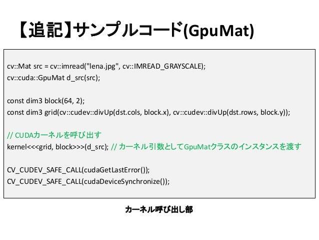 """【追記】サンプルコード(GpuMat) cv::Mat src = cv::imread(""""lena.jpg"""", cv::IMREAD_GRAYSCALE); cv::cuda::GpuMat d_src(src); const dim3 bl..."""