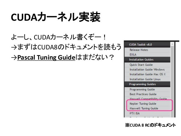 CUDAカーネル実装 よーし、CUDAカーネル書くぞー! →まずはCUDA8のドキュメントを読もう →Pascal Tuning Guideはまだない? ※CUDA 8 RCのドキュメント