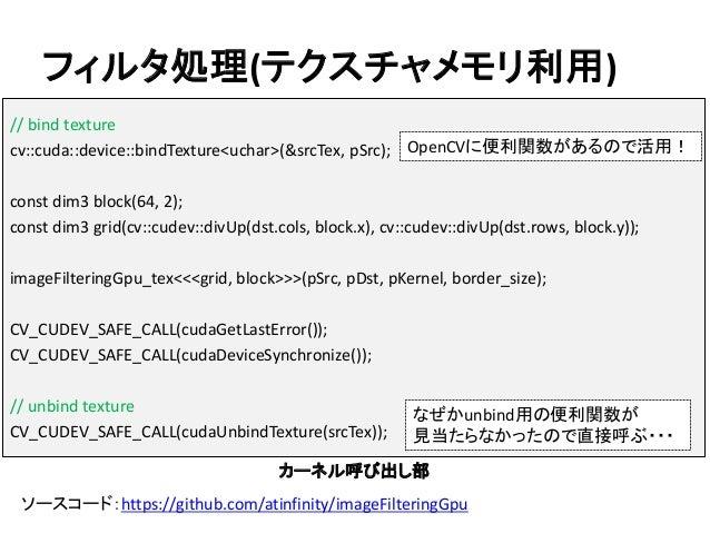 フィルタ処理(テクスチャメモリ利用) ソースコード:https://github.com/atinfinity/imageFilteringGpu // bind texture cv::cuda::device::bindTexture<uc...