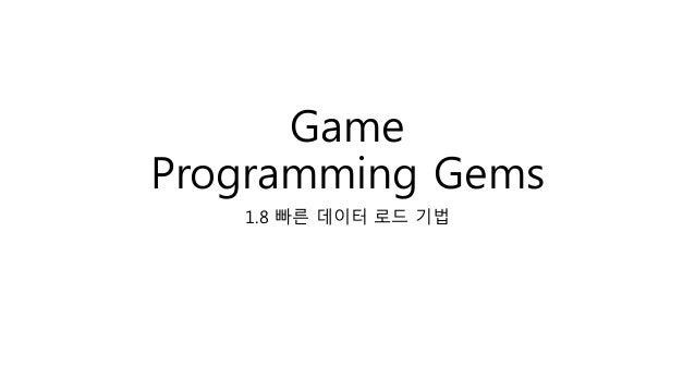 Game Programming Gems 1.8 빠른 데이터 로드 기법