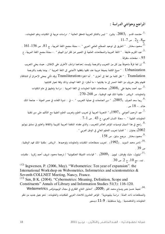 """املراجع وحواشي الدراسة :       (0) حشمت قاسم . (2113، يناير). """" ليس بالتنكر للعربية تتحقق العاملية """". دراسات عربية يف ا..."""