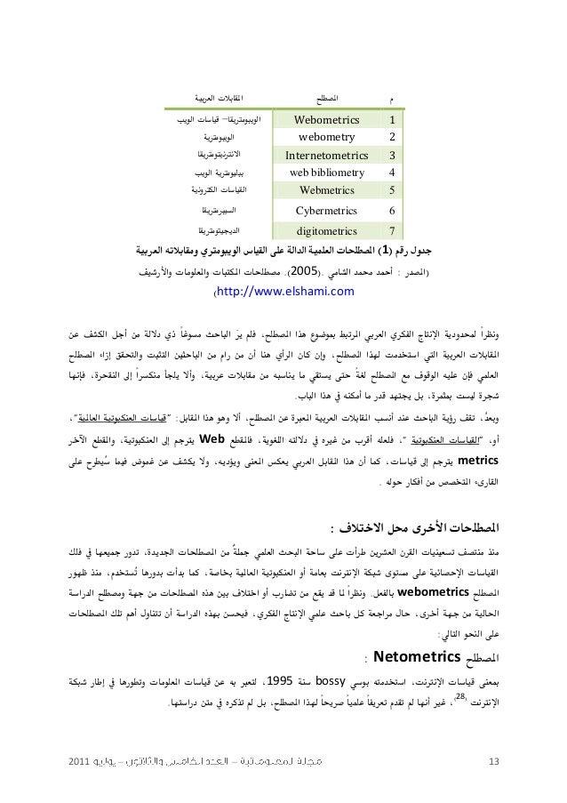املقابالت العربية                 املصطلح              م                              الويبومرتيقا– قياسات الويب  ...