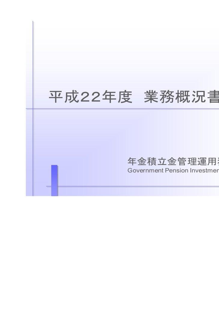 平成22年度 業務概況書     年金積立金管理運用独立行政法人     Government Pension Investment Fund            -1-