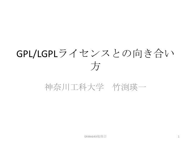 GPL/LGPLライセンスとの向き合い方<br />神奈川工科大学 竹渕瑛一<br />EAWebKit勉強会<br />1<br />