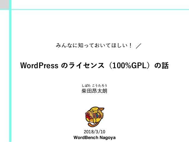 WordBench Nagoya