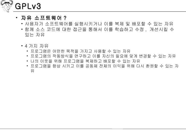 GPLv3 20100630 Slide 3