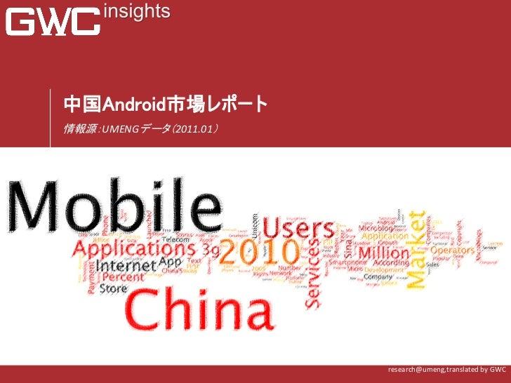 中国Android市場レポート情報源:UMENGデータ(2011.01)                        research@umeng,translated by GWC