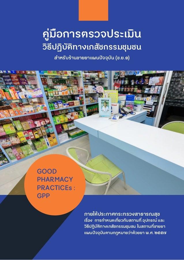 สำ�หรับร้านขายยาแผนปัจจุบัน (ข.ย.๑) คู่มือการตรวจประเมิน วิธีปฏิบัติทางเภสัชกรรมชุมชน ภายใต้ประกาศกระทรวงสาธารณสุข เรื่อง ...