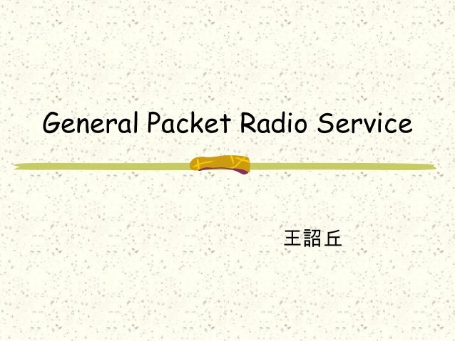 General Packet Radio Service  王詔丘