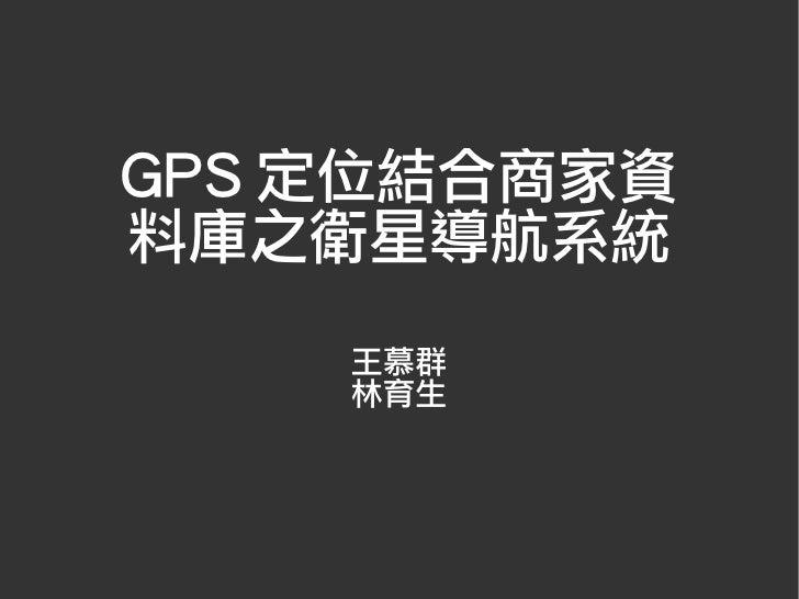 GPS 定位結合商家資 料庫之衛星導航系統     王慕群     林育生