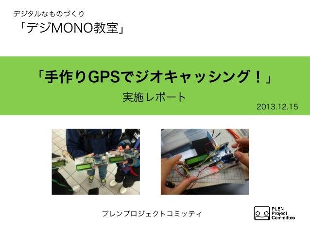 デジタルなものづくり  「デジMONO教室」  「手作りGPSでジオキャッシング!」 実施レポート 2013.12.15  プレンプロジェクトコミッティ