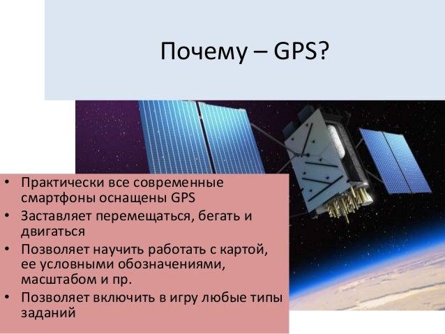Gps игры: как использовать смартфоны в обучении Slide 3