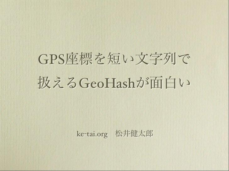 GPS       GeoHash         ke-tai.org