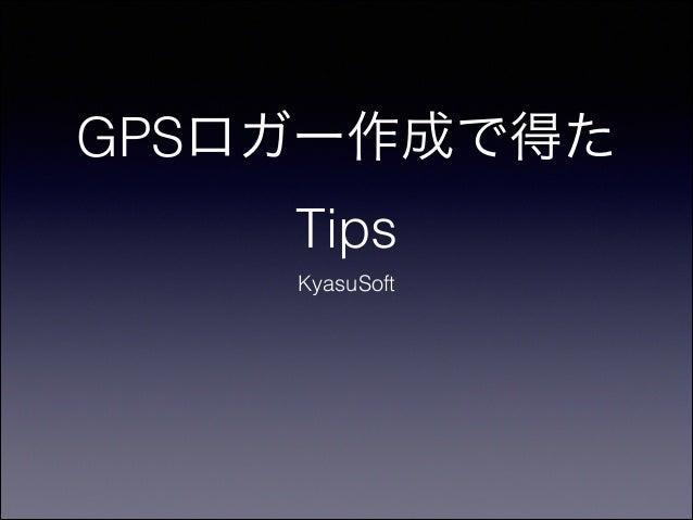 GPSロガー作成で得た Tips KyasuSoft
