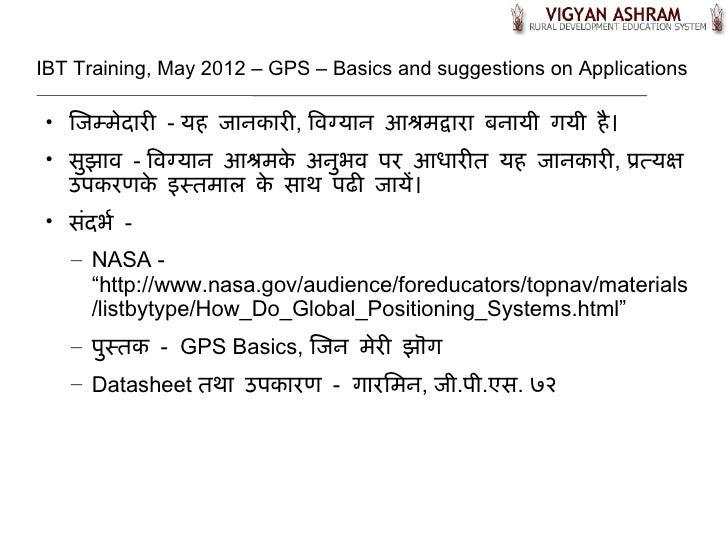 IBT Training, May 2012 – GPS – Basics and suggestions on Applications      ज म द र - यह    नक र , व गय न आश द र बन य गय ह...