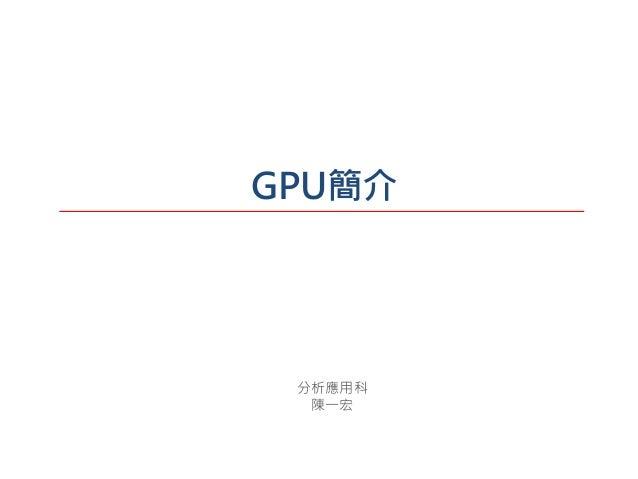 GPU簡介 分析應用科 陳一宏