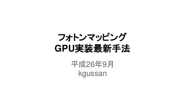 フォトンマッピング  GPU実装最新手法  平成26年9月  kgussan